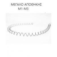 Ελατήριο Μεγάλης Αποθήκης Φυσιγγίων Benelli M1 / Μ2 / M3 / Μ4(ΚΩΔ.2027064)