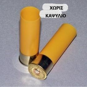 Κάλυκες Cal 20/16/70mm MAXAM (χωρίς καψύλιο )