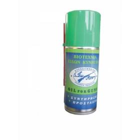 Λάδι Συντήρησης σε spray